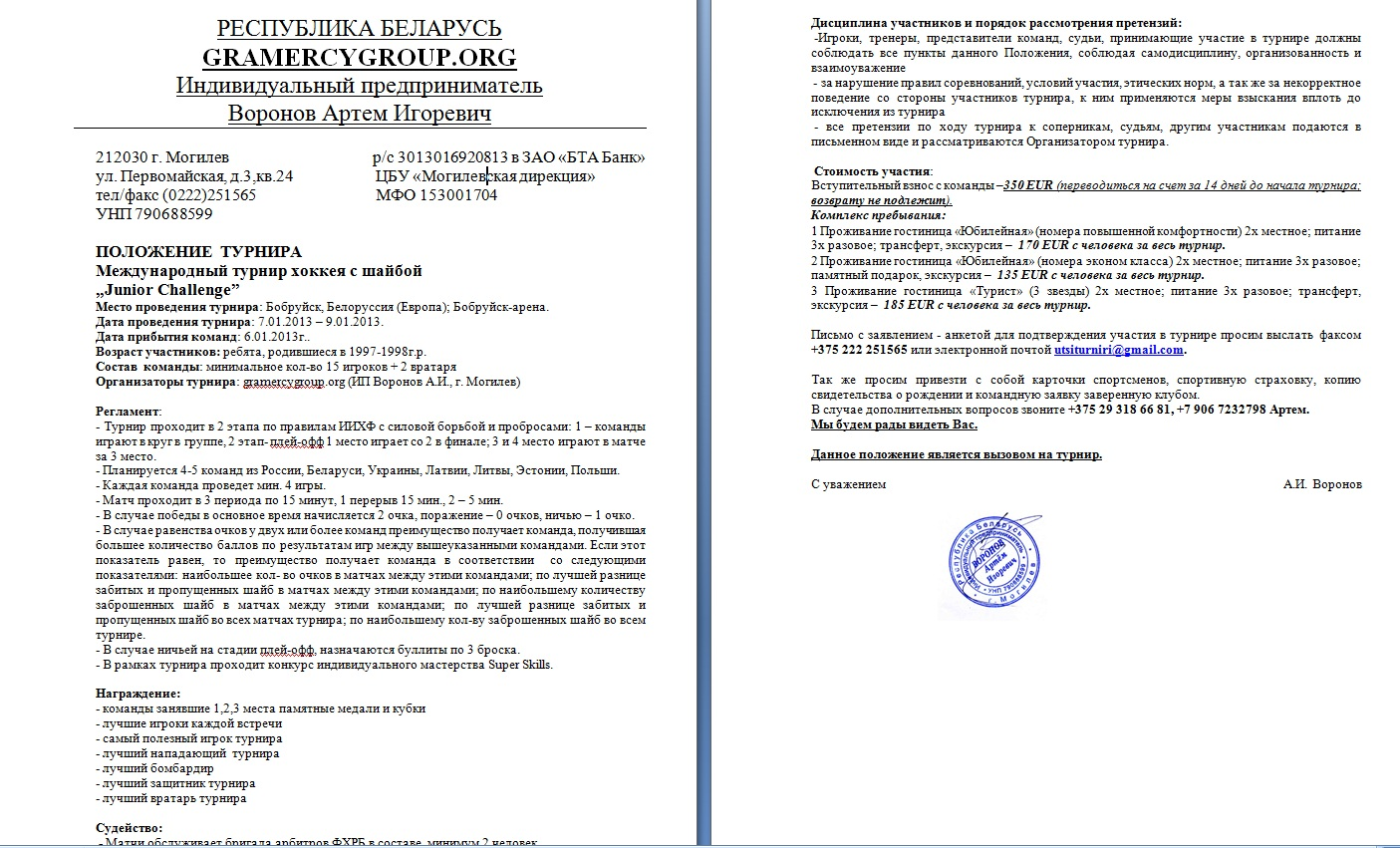 Курс евро на 27.12 2012